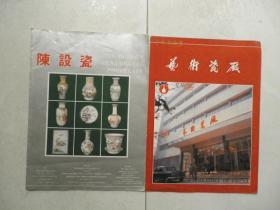 景德镇艺术瓷厂陈设瓷