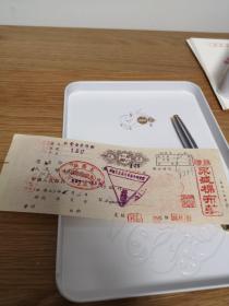 中国人民银行1951年老支票永盛棉布庄一张