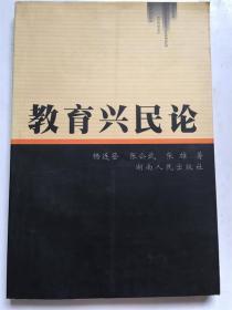 教育兴民论/ 杨连登 张公武等著