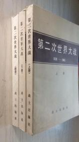 第二次世界大战 1939-1945 上册+下册+图册