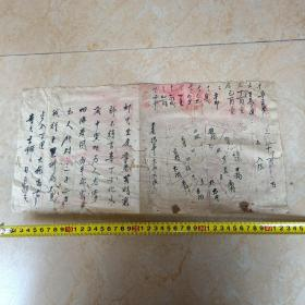 民国毛笔写的生辰吉时算命老宣纸(堂号看不太清,完整,毛笔精美)尺寸长44cm宽21cm