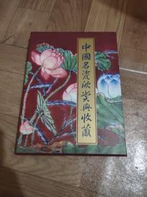 中国名瓷欣赏与收藏
