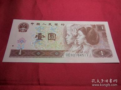 第四版人民币 961UE92164511 壹元一张 尾双1号 1996年1元 全新无斑无洗无折 包真品 纸钞币 冠号钱币收藏