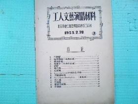 工人文艺演唱材料(1955.北京市总工会)