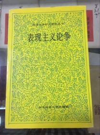 表现主义论争(92年初版 印量3000册)