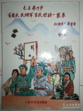 文革瓷板画,军爱民,民拥军,军民5团结一家亲。红旗瓷厂革委会
