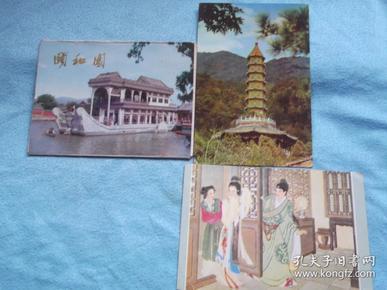 明信片两张,北京市邮政局,一张香山琉璃塔,一张西厢记-佳期,还有一个颐和园明信片封套带游览图。