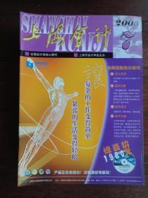 上海会计杂志2003-7上海会计编辑部 S-279