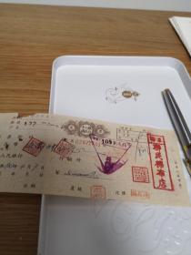 中国人民银行1953年老支票联民棉布店一张