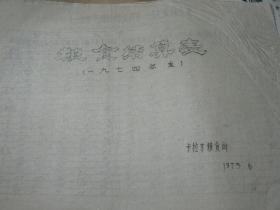 1975年前郭尔罗斯蒙古族自治县 卡拉木粮食所 粮食结算表