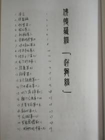 """手抄風水地理""""趕龍經""""堪輿奇書 膠裝 彩色復印件"""