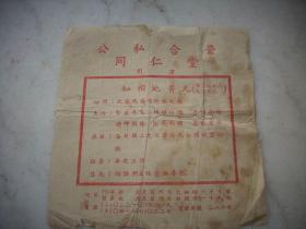 北京公私合营【同仁堂】知栢地黄丸引方!13.5/13厘米