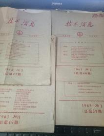 技术消息  1963年1.2.3.11  四期合售【总第39.40.41.49期】