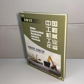 中国工程机械工业年鉴2017 【精装、未阅】【一版一印 库存新书 内页干净 正版现货 实图拍摄 看图下单】