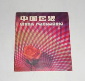 创刊号--中国包装1981年第1期