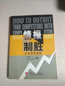 情报制胜:企业竞争情报(含光盘2张)