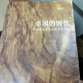 帝国的惆怅中国传统社会的政治与人性