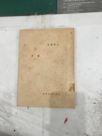 羊(民国四十一年五月港一版,港版,萧军作品,稀见版本)