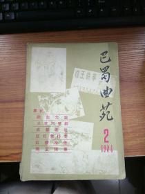 巴蜀曲苑 1984.2