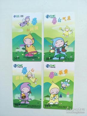 网通201卡 2004-2(4全)  天津 春 套卡