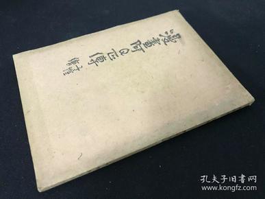 民国31年湘一版,丰子恺 绘 ,开明书局《漫画阿Q正传》53幅图