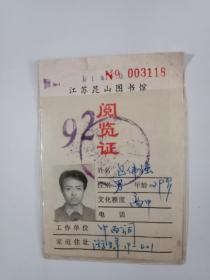 江苏昆山图书馆阅览证