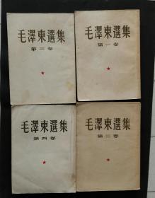 毛泽东选集【第1--4卷(大32开竖版)卷一1951年北京第1版华东1印, 卷二1952年北京第1版上海1印 卷三1953年北京1版上海1印 卷四1960年北京1版沈阳1印 )