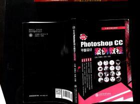 中文版 Photoshop CC平面设计案例教程