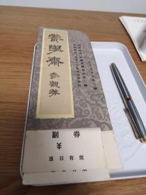 门券  安徽省博物馆养学斋竖版