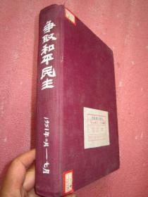 《争取和平民主》1951年(2月至7月)布面精装、 合订本(74期——99期)完整品佳