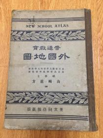 1911年日本东京开成馆发行《普通教育 外国地图》精装16开地图册,全部彩印共25幅,有【清国】、【满洲】地图