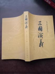 三国演义(上)人民文学出版社