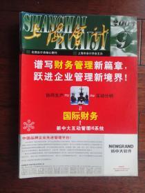 上海会计杂志2003-9上海会计编辑部 S-281