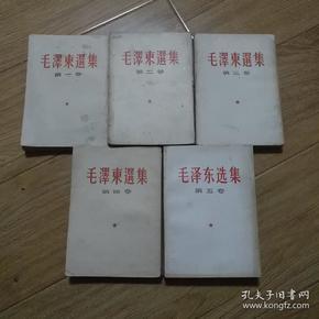 毛泽东选集1-5卷(1-4卷竖版、第五卷横版如图可见)