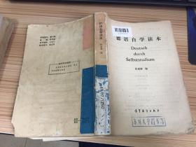 德语自学读本【封面撕缺】