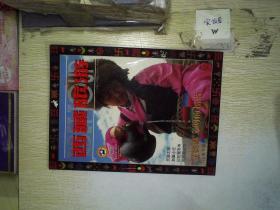 西藏旅游 (1999.6)