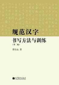 正版 規范漢字書寫方法與訓練(第2版)9787040370669