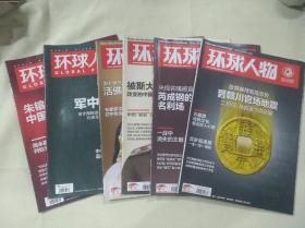 期刊:环球人物(2014年第17、20、23、28期;2015年第3、16期。6本合售,包邮)