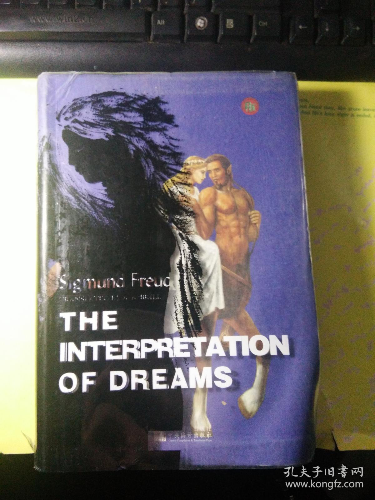 THE  INTERPRETATION OF DREAMS(梦的解析)