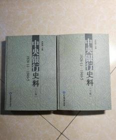 中央银行史料 1928.11-1949.5(上下卷)