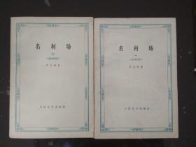 (世界名著)《名利场》全2册57年版78年印刷。