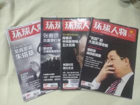 期刊:环球人物(2012年第10、32期;2013年第18、23期,4本合售,包邮)
