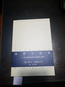 法律与历史——论《德国民法典》的形成与变迁