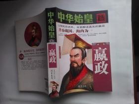 中华始皇嬴政