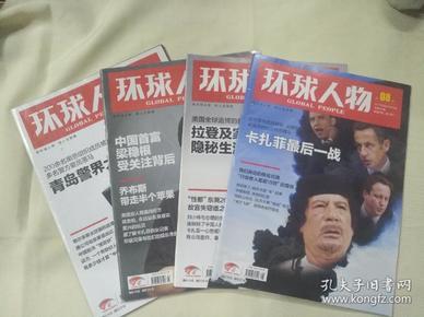 期刊环球人物(2011年第8、13、27、29期,4本合售,包邮)