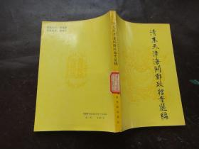 清末天津海关邮政档案选编