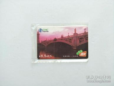 网通ic卡 电话卡 2005-s26 天津 北安桥 原封卡