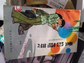 爱的萌芽 写给中学生的小说