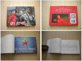 《红灯记》,32开彩色电影,天津2016.7出版,5670号,电影连环画