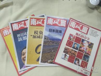 期刊:南风窗(2011年第4、7、10、11、23期,5本合售,包邮)